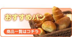 おすすめパン
