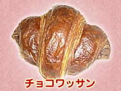 チョコワッサン